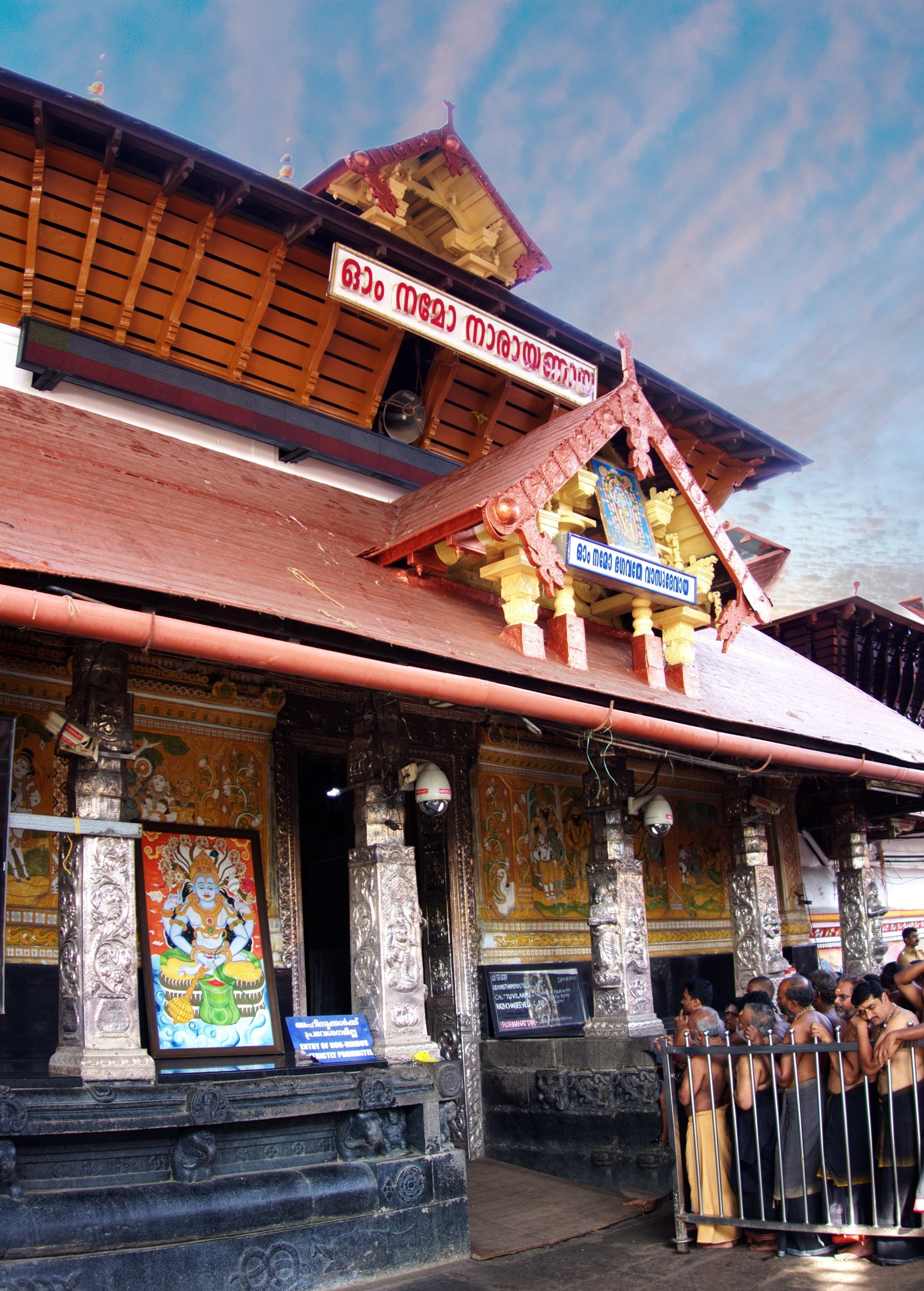guruvayur-temple-kerala